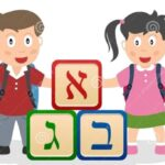 Ready, Set, Aleph Bet! Free Sunday AM Program for Ages 3-5